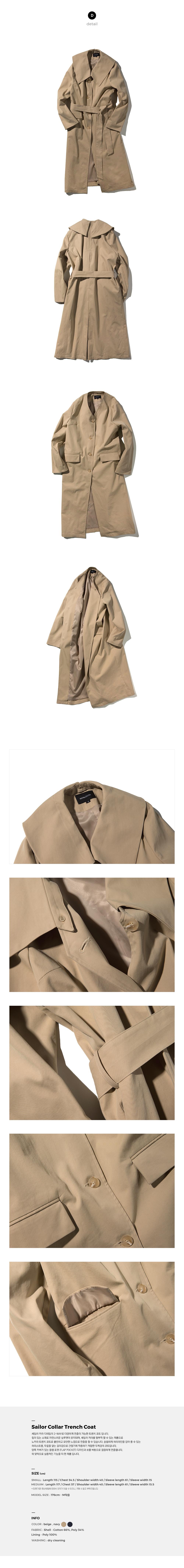 논로컬(NONLOCAL) Sailor Collar Trench Coat - Beige