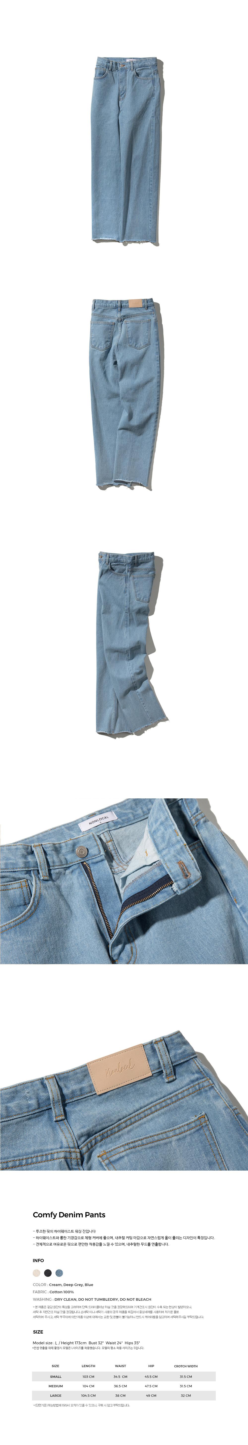 논로컬(NONLOCAL) Comfy Denim Pants - Blue