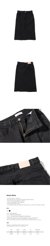 논로컬(NONLOCAL) Denim Skirts - Deep Grey