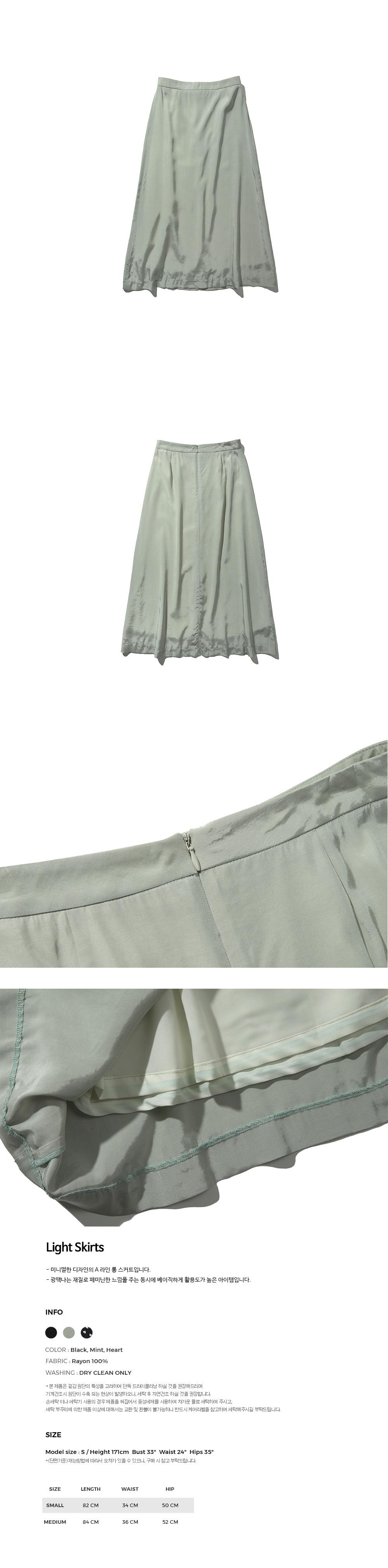 논로컬(NONLOCAL) Light Skirts - Mint