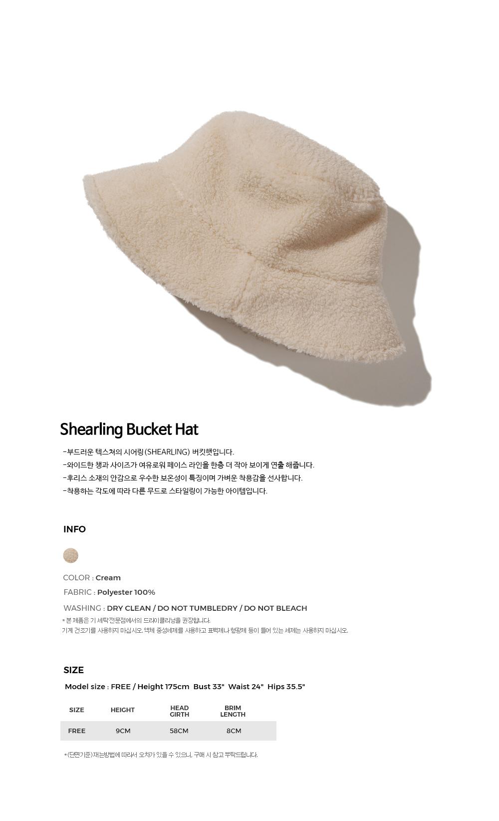 논로컬(NONLOCAL) Shearling Bucket Hat - Cream